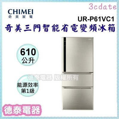 可議價~CHIMEI【UR-P61VC1】奇美610L三門智能省電變頻冰箱【德泰電器】