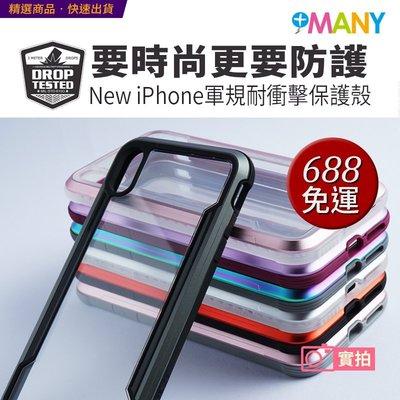 美國潮牌 SGS防摔認證  iPhone Xs Max / Xs 手機殼 防摔殼 防摔邊框+防刮背蓋 免運+贈無線充電盤