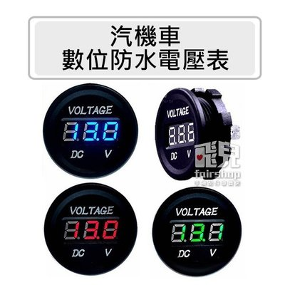 【飛兒】保護電瓶發動機 B700A 汽車機車LED直流電壓表 崁入式 圓形 電壓錶 防水電壓表 保護 安全 液晶顯示