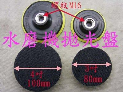 M16 水磨機 拋光盤 魔鬼氈 砂輪機 拋光底盤 水磨片 圓形 砂紙 研磨機 羊毛球 拋光球 植絨砂紙 拋光機 磨盤