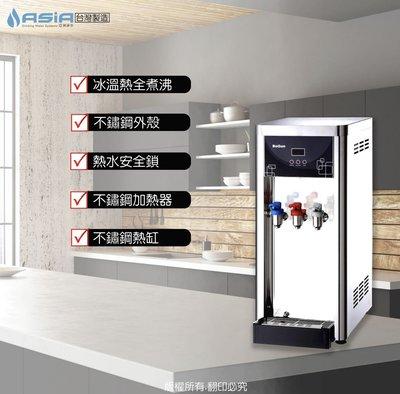 【亞洲淨水】BQ-971三溫【不鏽鋼】自動補水飲水機、贈漏水斷路器~歡迎議價~廣 [6期零利率] #6