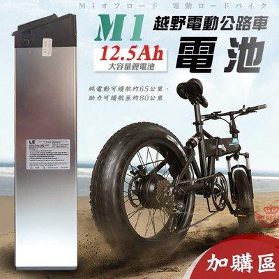 M1越野電動公路車電池加購☆手機批發網☆M1越野電動公路車電池加購