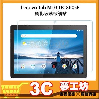 【3C夢工坊】Lenovo Tab M10 TB-X605F 鋼化玻璃保護貼