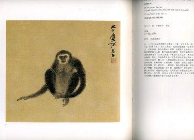 【藏家釋出】 香港蘇富比拍賣《2007年張宗憲收藏特拍 ◎ 中國書畫》收藏家的最佳工具書