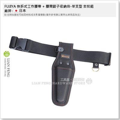 【工具屋】*含稅* FUJIYA 快拆式工作腰帶 B-01BG + 腰間鉗子收納袋-單支型 PN-11 套裝組 富士箭
