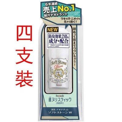 現貨 四支500元 日本Deonatulle softstone 殿堂級止汗膏 消臭石 止汗劑 止汗石 正品保證