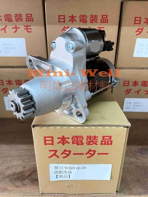 ※明煒汽車材料※豐田 WISH 2.0 04-09年 / RAV4 08- / PREVIA 日本件 新品 啟動馬達
