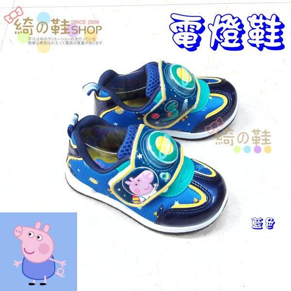 【超商取貨免運費】 【喬治豬小弟】64 藍色01 喬治豬 粉紅豬小弟 休閒鞋 電燈鞋 運動鞋 台灣製造MIT
