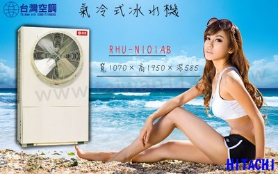 新冷媒R410A【日立氣冷式冰水機RHU-N101AB】全台專業冷氣空調維修定期保養.設備買賣.中央空調冷氣工程規劃施工