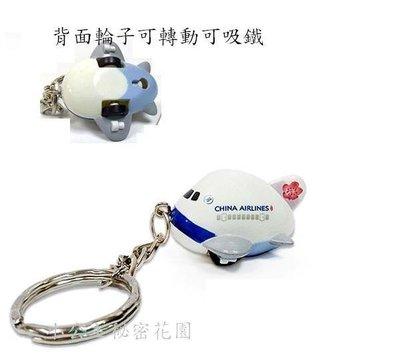 華航立體Q版飛機鑰匙圈