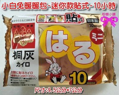【粉蝶小舖】日本 小白兔暖暖包-迷你 貼式 10小時 /單片裝 / 效期至2021.04.30