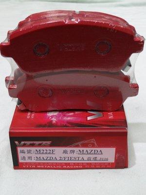 {順加輪胎}VTTR 馬2 紅色 特殊競技版 煞車來令片 BREMBO YANGPO MINTEX JC BRAKE