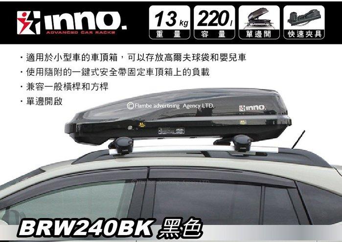 ||MyRack|| INNO RIDGE TRUNK BRW240BK 亮黑 220L 單邊開車頂行李箱 || 9折中