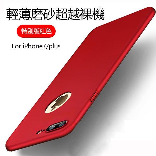 中國紅 特別版 iPhone 7 8 plus 手機殼 磨砂 輕薄 硬殼 蘋果 i7 i8 保護套 防指紋 全包防摔後蓋