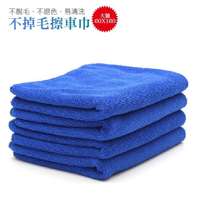 特大加厚 不掉毛 60x160 超細纖維 擦車毛巾 萬用毛巾 浴巾 吸水布 擦車布 大條加厚磨毛毛巾