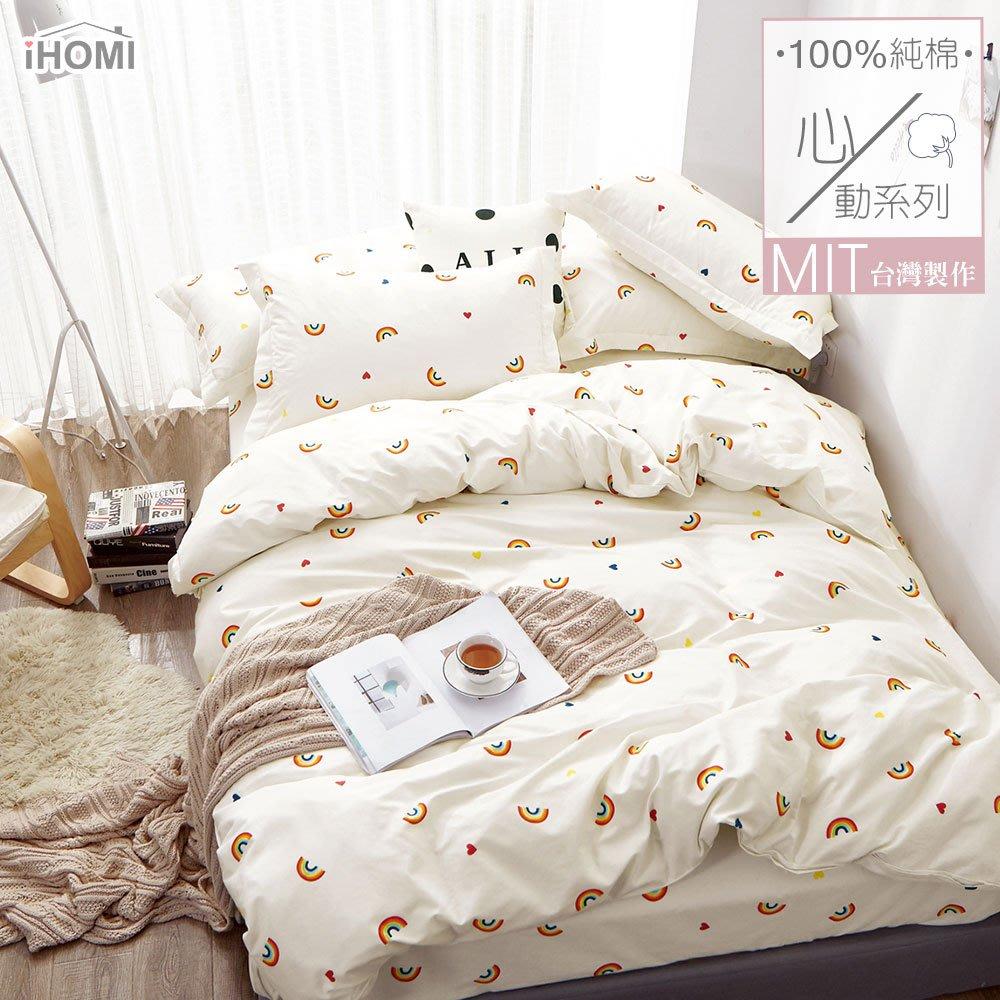 《iHOMI》100%精梳純棉雙人加大四件式舖棉兩用被床包組-彩虹心願 台灣製 床包
