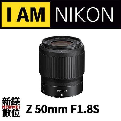 【新鎂】NIKON Z 50mm F1.8S 全新公司貨