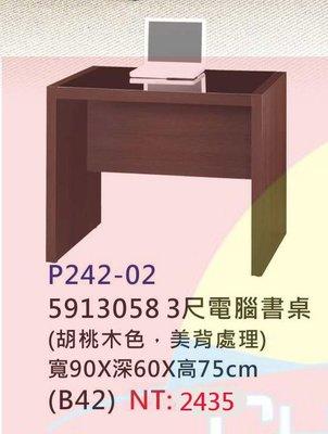 【進日興家具】P242-02 3尺電腦書桌(胡桃木色.美背處理) 辦公桌 簡易型書桌 台南。高雄。屏東 傢俱宅配 高雄市