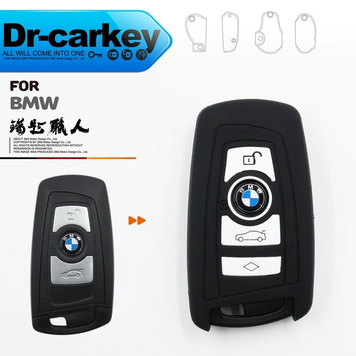 【鑰匙職人】BMW 2-series F22 F23 寶馬 汽車 2系列 感應鑰匙 鑰匙 皮套 鑰匙矽膠套 鑰匙果凍套