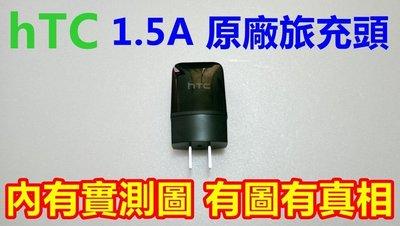 HTC 1.5A 原廠旅充頭 原廠充電器 TC P900 M9 M8 E8 butterfly2 EYE new one