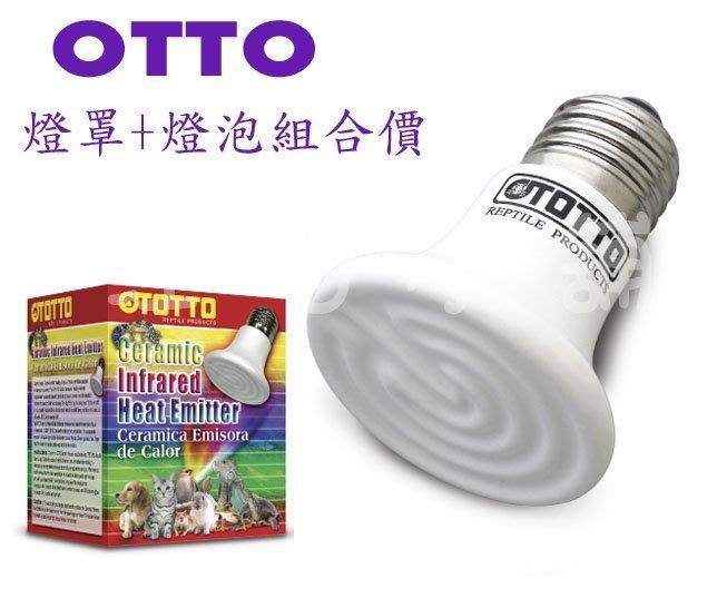 ☆汪喵小舖2店☆ 【免運費】 台灣OTTO奧圖 燈罩+遠紅外線陶瓷放熱器 // 放熱燈泡60W