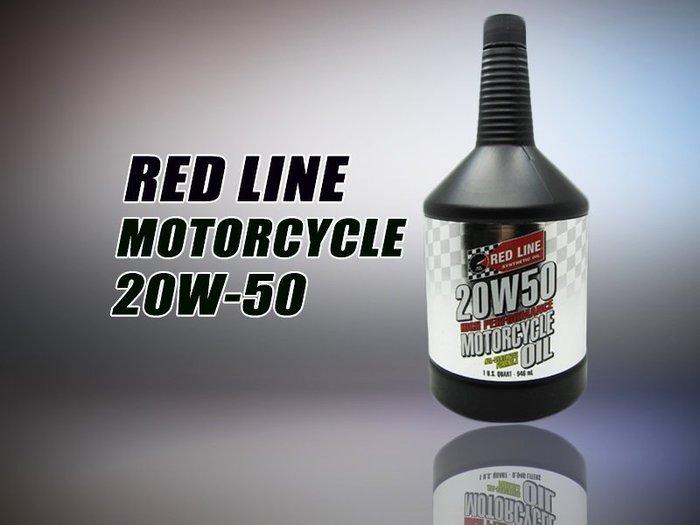 以箱出貨《達克冷光》RED LINE 紅線 20W50 平行輸入
