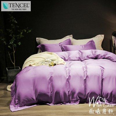 WISH CASA《尊爵紫》吸濕排汗 法式天絲 雙人特大6x7尺四件式兩用被床包組/百貨私花/床包加高35公分
