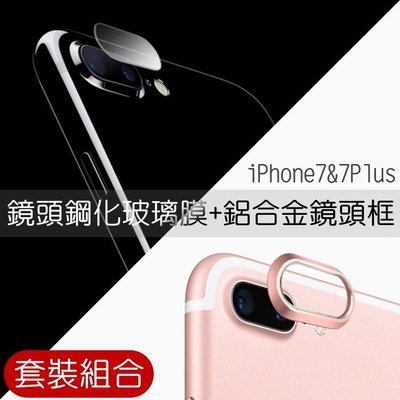 ☆F.S.T☆ iPhone 7 Plus 鋁合金鏡頭框+鋼化玻璃膜 9H保護貼 鏡頭 鋁鎂合金 保護 殼/框/圈/套