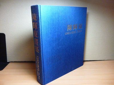 **胡思二手書店**《陳輝東畫集》20...