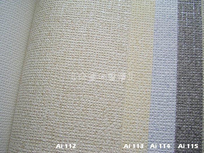 【大台北裝潢】Ai國產現貨壁紙* 素色編織(5色) 每支350元