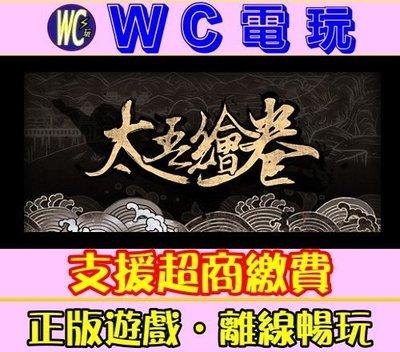 【WC電玩】PC 太吾繪卷 中文版 The Scroll Of Taiwu 太吾绘卷 STEAM離線版