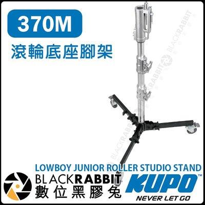數位黑膠兔【 KUPO 370M 滾輪...