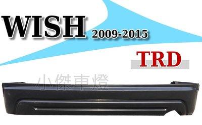 小傑車燈精品--全新WISH 09 10 11 12 13 14 15 專用日規TRD樣式 後中巴 後下巴 ABS材質