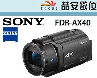 《喆安數位》SONY FDR AX40 攝影機 五軸防手震 公司貨 兩年保固 #1