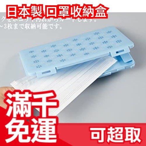日本製 伊勢藤 Isetou 口罩收納盒 衛生乾淨 隨身攜帶 日系小物❤JP