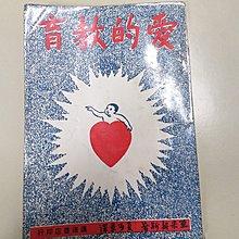 愛的教育 1966年版