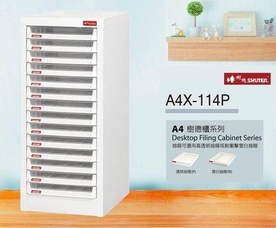 【樹德收納系列】落地型資料櫃 A4X-114P (檔案櫃/文件櫃/公文櫃/收納櫃/效率櫃)