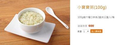 【丫頭的賣場】田原香滴雞精 83折代購 小寶寶粥(100g) 12入 668元冷凍含運 (可門市自取)