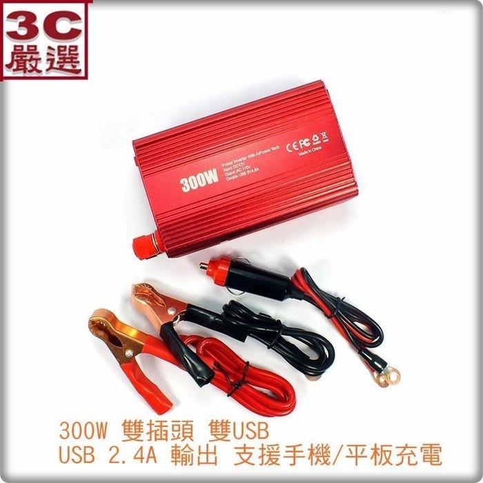 3C嚴選- (可充手機/平板) 汽車電源轉換器(300W) 雙插座含USB 車充轉USB 車充轉電源插座