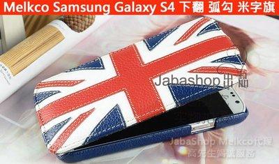 【Melkco】特價 德國 Samsung Galaxy S4 i9500手工真皮 皮套 下翻 保護套 手機套 米字旗(可訂色)