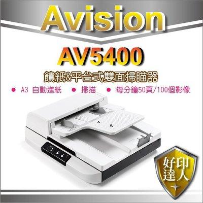 【好印達人+含稅運+每分鐘50頁】虹光 Avision AV5400/5400A3雙面自動進紙+平台式掃瞄器 Win10