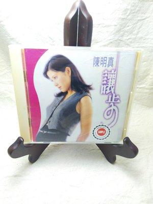 陳明真CD #讓步 #宣傳品,封面有貼SAMPLE,介意者請勿下標
