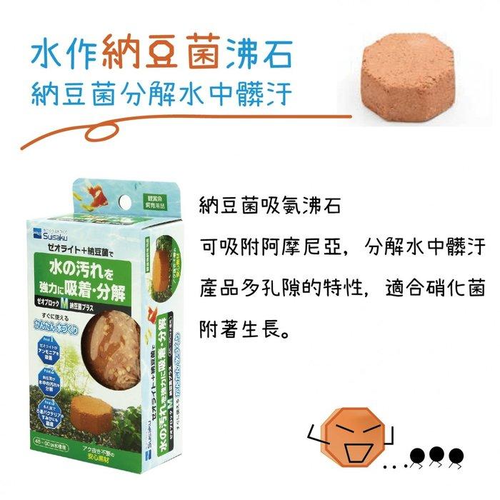 《魚趣館》日本 Suisaku 水作 納豆菌沸石 M (直徑6.5CM 厚度3CM)