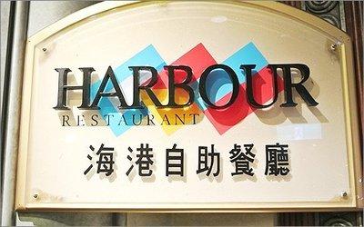 (直購 開發票) 漢來海港餐廳-桃園以南平日下午茶 10張免郵資 臺南可面交 漢來餐券 漢來自助餐券 另有饗食天堂可參考