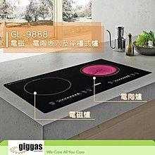 Giggas 上將 GL-9888  嵌入 /座枱式 電磁/ 電陶爐
