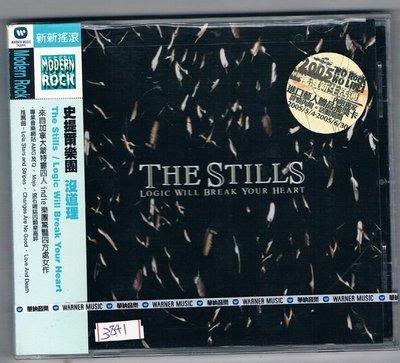 [鑫隆音樂]西洋CD-史提爾樂團Stills:沒道理 [075678367427] 全新/免競標