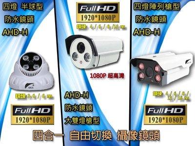 NKA_AHD-H 1080P 內建UTC主機即可調整設定 300萬畫素光學鏡頭 監視器 攝影機 監控攝影機 DVR鏡頭 台中市