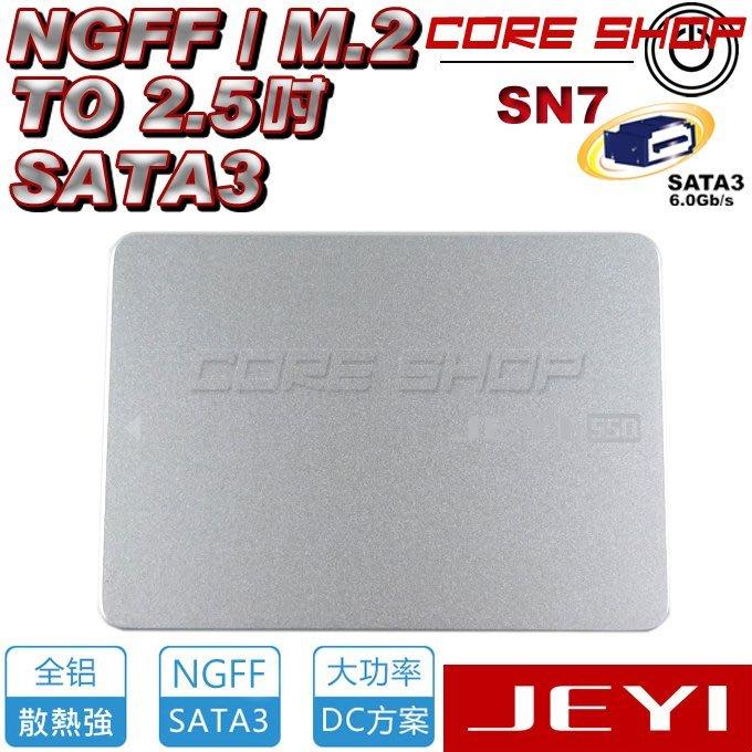 ☆酷銳科技☆JEYI NGFF(M2/M.2)SSD轉2.5吋7mm硬碟轉接盒/NGFF轉2.5 SATA 3/SN7