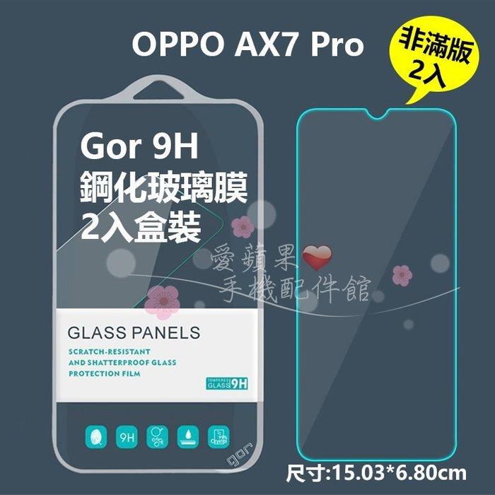 GOR 9H OPPO AX7 Pro 2.5D 透明 非滿版 玻璃鋼化 保護貼 膜 抗刮耐磨 現貨 愛蘋果❤️