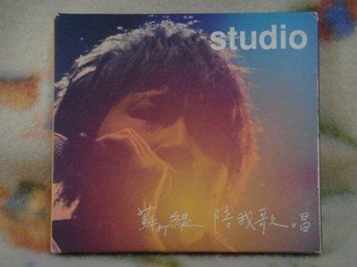 蘇打綠cd=陪我歌唱 live 2cd (2008年發行)